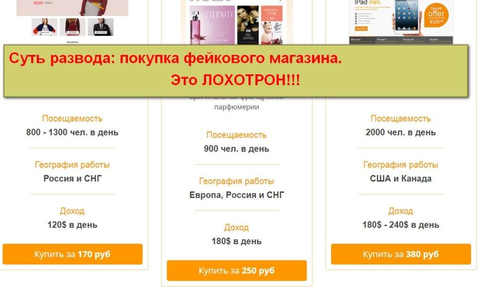 DropShop, продажа интернет магазинов, блог Александра Белоусова