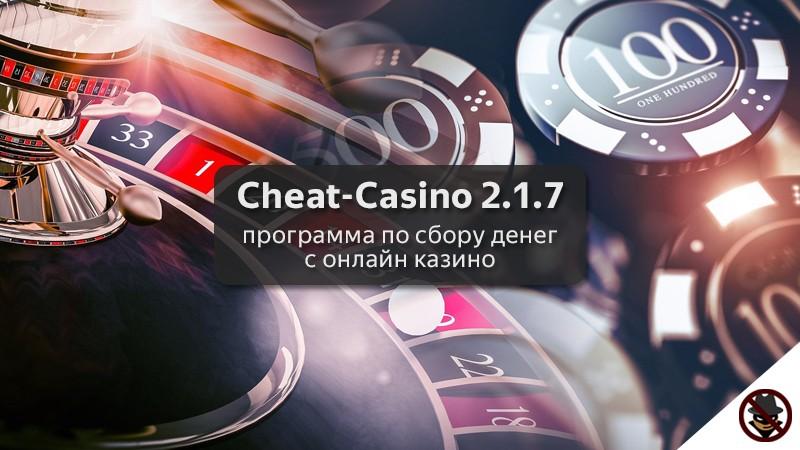 Появилось казино онлайн вконтакте