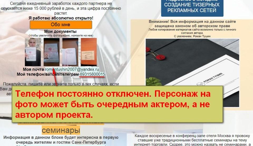 Интерактивная методика Романа Тушина, создание тизерных рекламных сетей, Роман Тушин