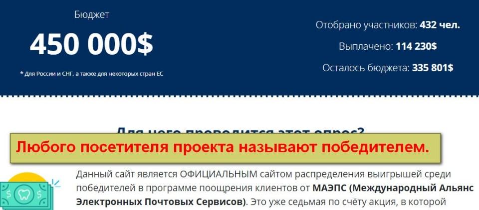 МАЭПС, Международный Альянс Электронных Почтовых Сервисов