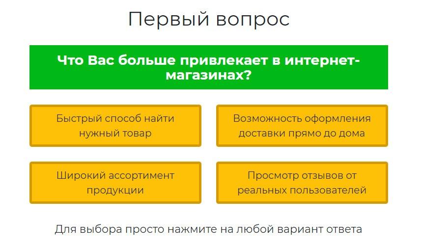 Европейское сообщество интернет-маркетинга, акция Счастливый Покупатель
