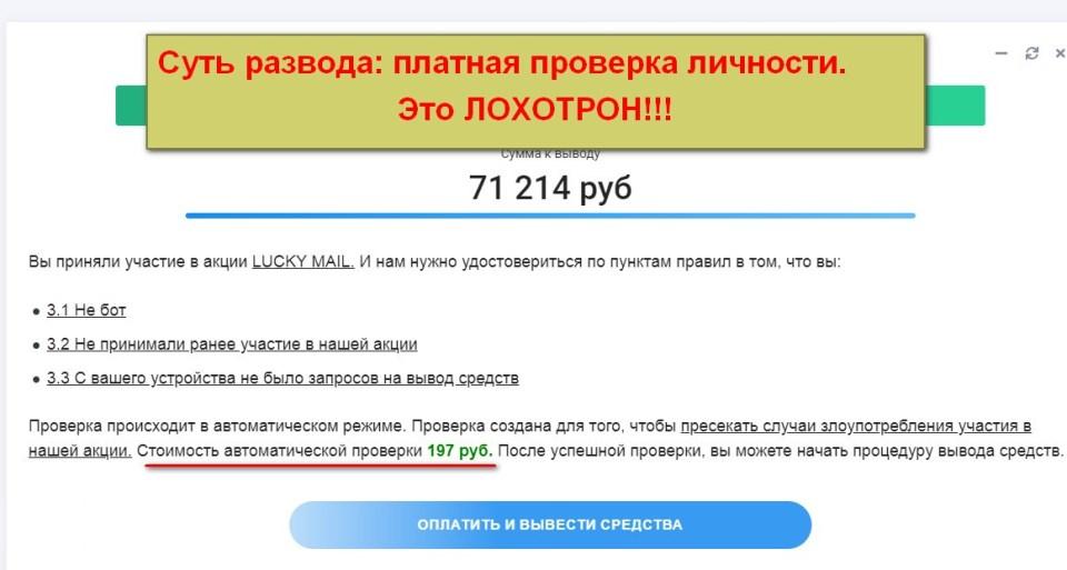 Lucky Mail, Конкурс e-mail адресов