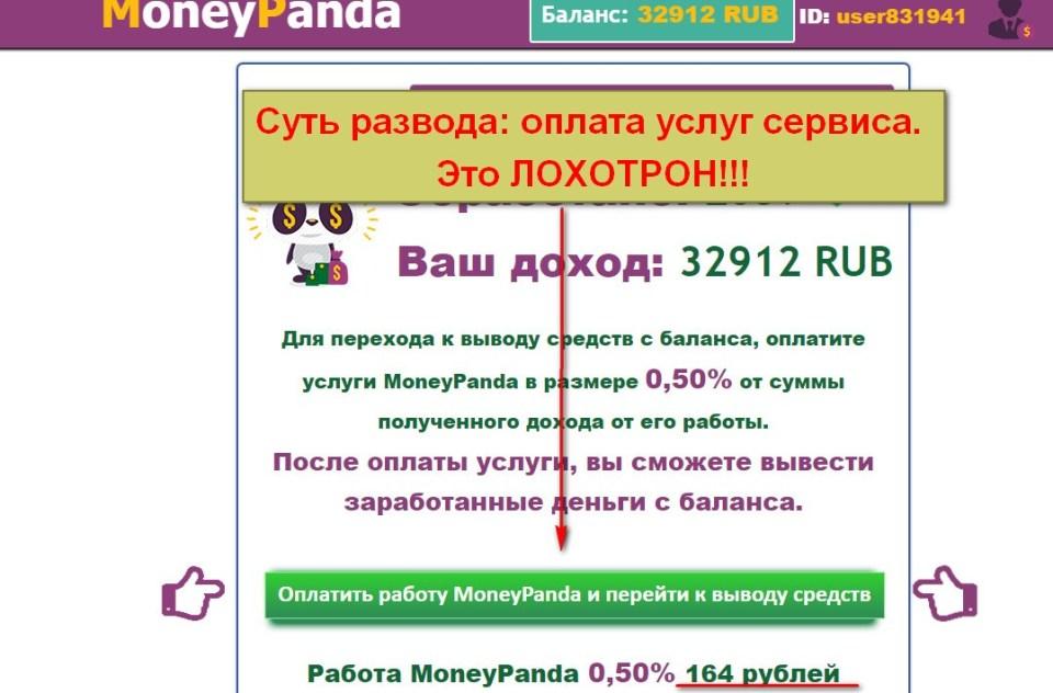 MoneyPanda