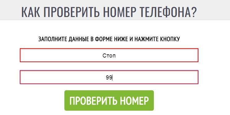 Онлайн Проверка Номеров, ежегодная бонусная акция Уникальный Номер, консорциум Мобител Телеком+