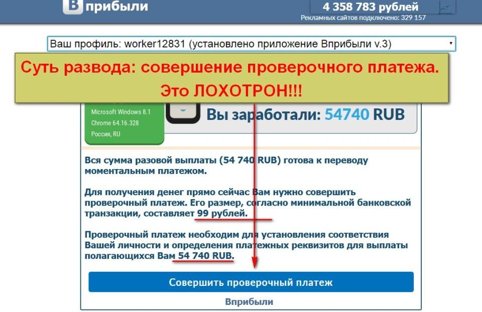 Вприбыли, приложение автокликера рекламы соц сетей