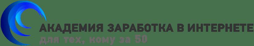 Легкие Деньги из Вконтакте, Академия Заработка в интернете для тех, кому за 50