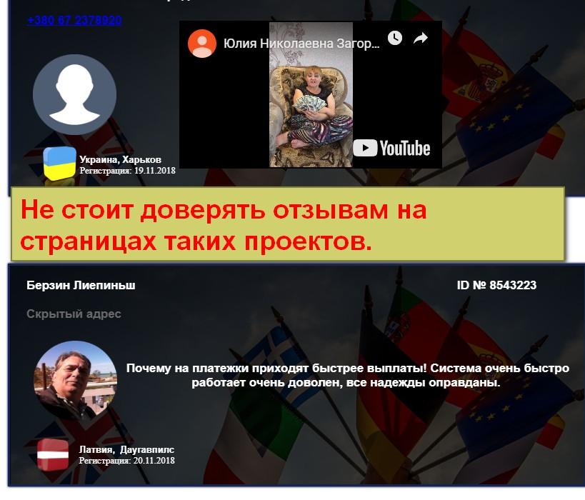 EURFond, финансовая помощь от граждан Евросоюза, система электронных платежей ManeyX