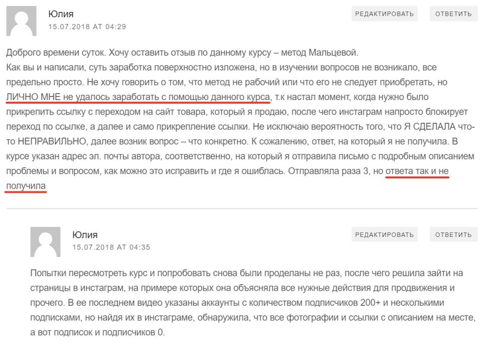 Инстамагия, Валерия Мальцева
