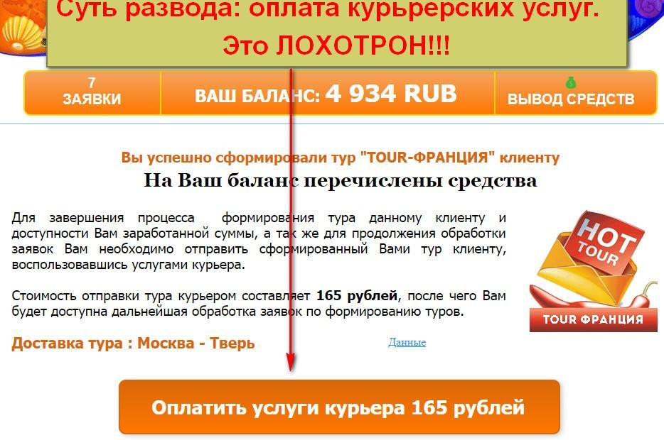 Туристическое агентство К Морю, Максим Кубасов