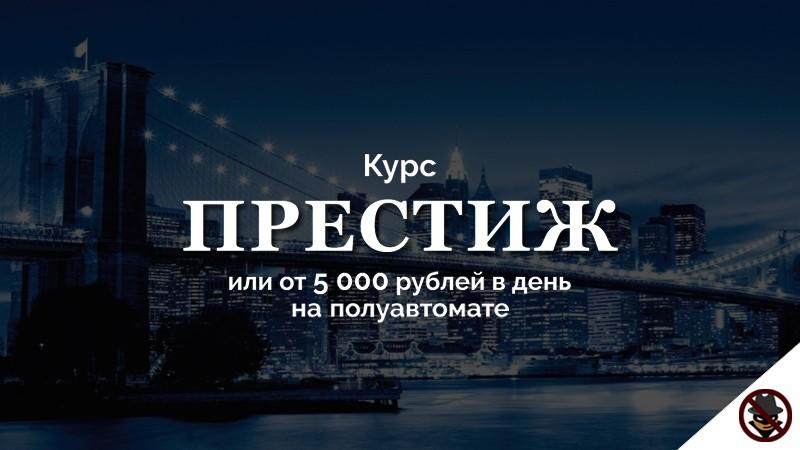 Престиж, Евгений Шкуратов, лучшие курсы по заработку 2018