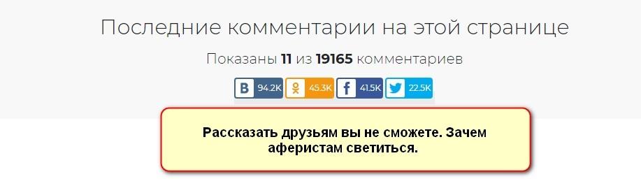 Верни.ру, помощь в выплате интернет-заработка, страхование интернет заработка