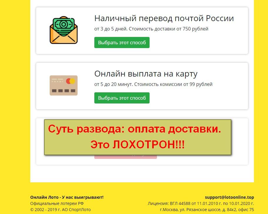 Онлайн Лото