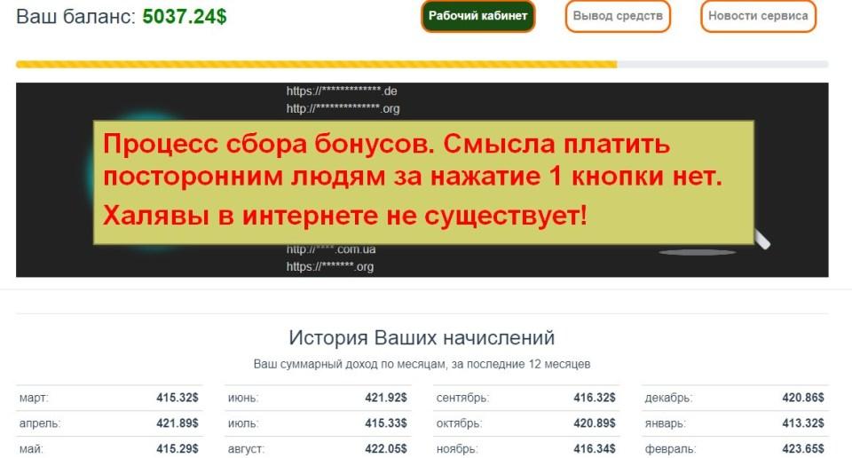 BonusMaster, сайт по автоматическому сбору денежных бонусов