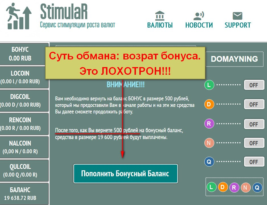 StimulaR, сервис стимуляции роста валют, заработок на стимуляции валют