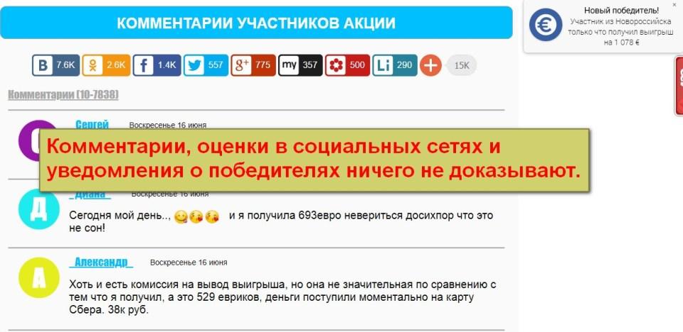 World Mail Box, ежегодная акция от почтовых сервисов России и стран СНГ, Lucky E-mail