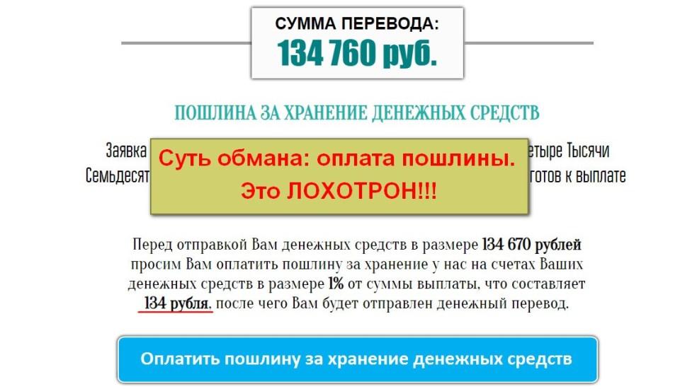 Исполнительный Комитет Возврата Платежей, ИКВП