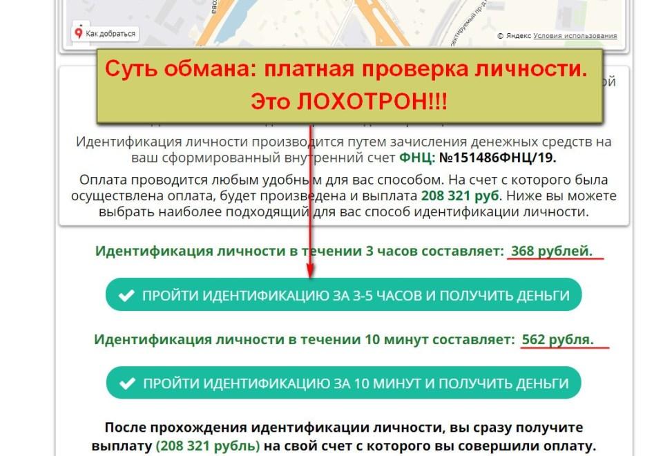 Федеральный Надзорный Центр, ФНЦ