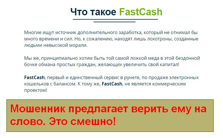 FastCash, кошельки с балансом