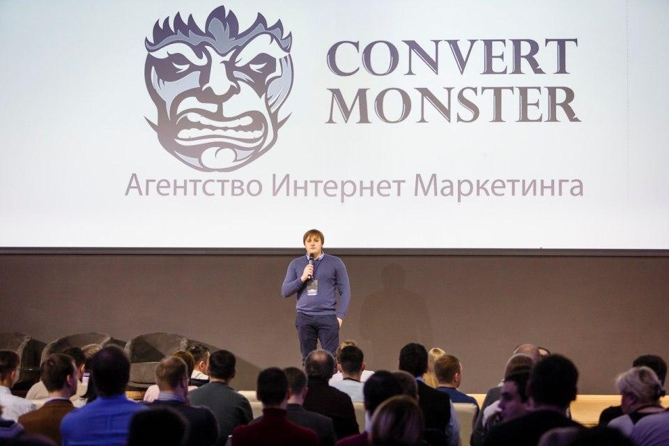 Интернет-Маркетолог 3.0, Convert Monster