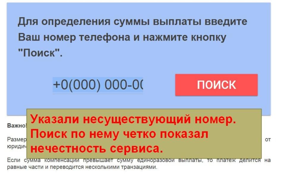 Портал отдела контроля связи и интернета, программа компенсаций за мобильную связь и интернет