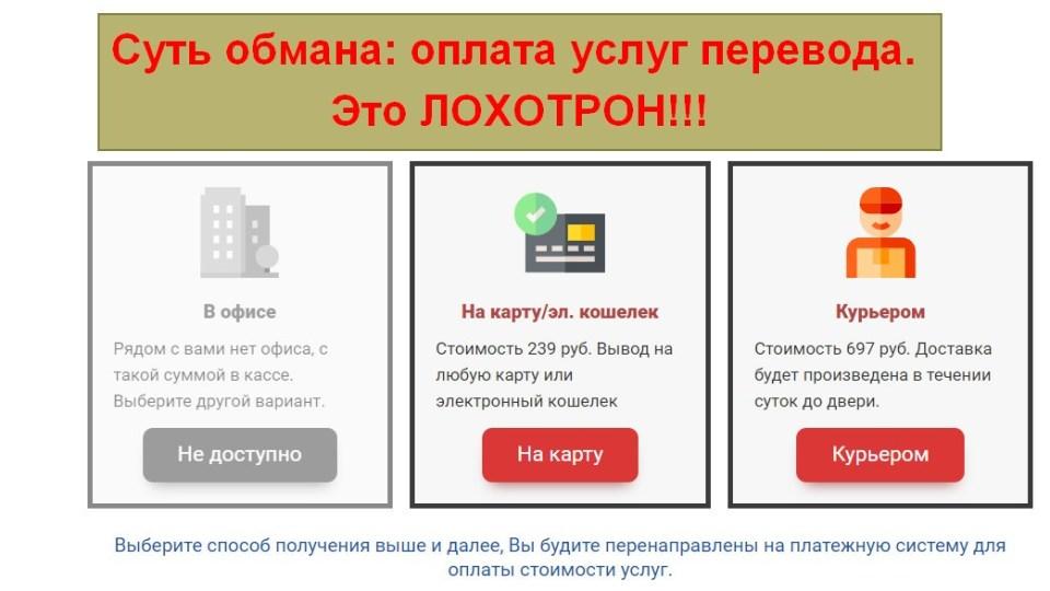 Crown Pay, система денежных переводов, единовременная компенсация за оплату услуг