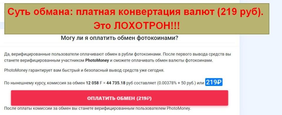 PhotoMoney, фотобанк с оплатой за просмотры фото