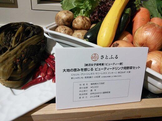 ふるさと納税 人気野菜