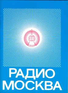 Radio Moscow during the Cold War represented a more overt form of propaganda. Corporations like Verizon have learned to be more subtle.