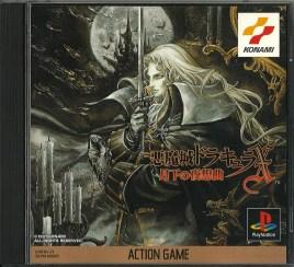 PS1 - Akumajou Dracula X Gekka no Yasoukyoku