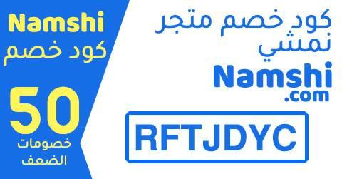 كوبون خصم نمشى 50 لجميع منتجات متجر Namshi لكافة الاقسام