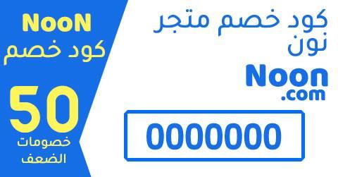 كود خصم نون السعودية الإمارات مصر لتوفير الأموال على كافة المنتجات