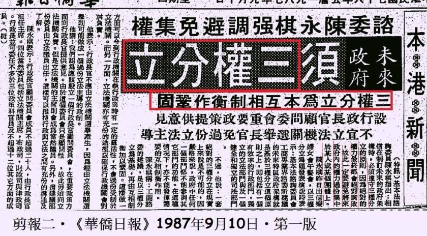 三權分立 - 早在1986年草擬基本法時已有討論