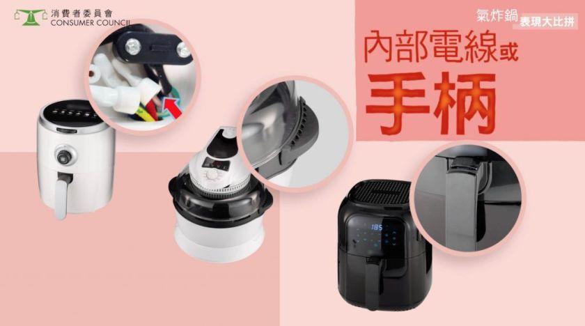 氣炸鍋測試中部分手柄或電線升溫超標
