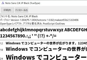 【Windows】フォントをまとめてインストール(追加)する方法