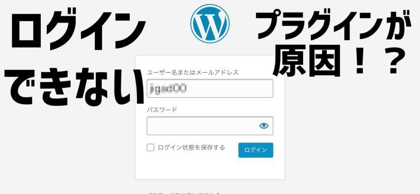 WordPressにログインできない!?プラグインが原因?