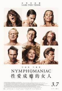 【性愛成癮的女人-上集 Nymphomaniac】無限制 電影 線上看 - 愛優映電影
