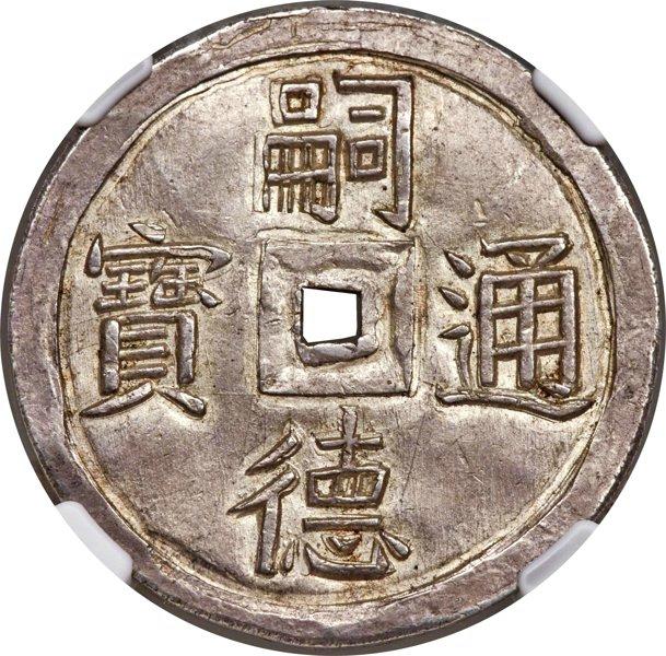 Annam, Tu Duc silver 3 Tiên ND (1848-83)