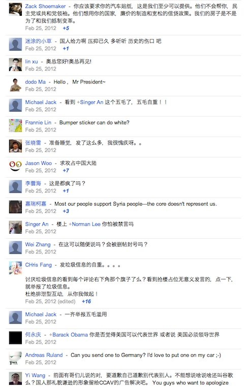 The Occupation of the Obama : Chinese Internet Users Flooded President Obama's Google+ Page With Comments!