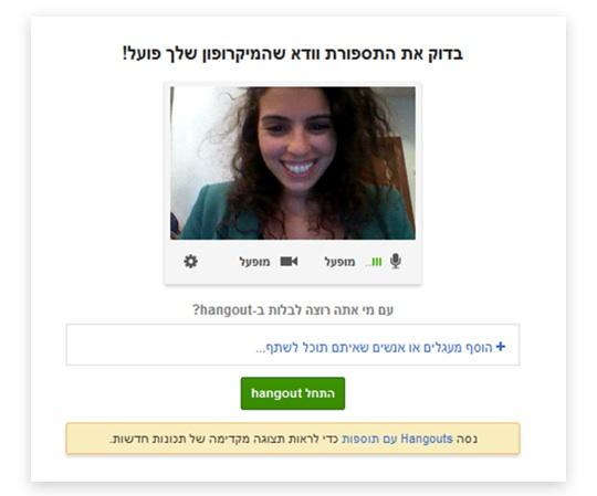 Google+ hangout in hebrew