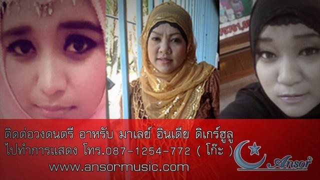 เพลงอาหรับมาเลย์ บันทึกการแสดงสด วงดนตรีอาหรับมาเลย์ วง Ansor Volume 1 Song 10