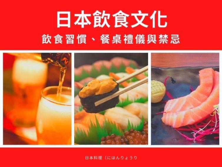 【日本飲食文化】內行人才知的日本飲食習慣、餐桌禮儀與禁忌