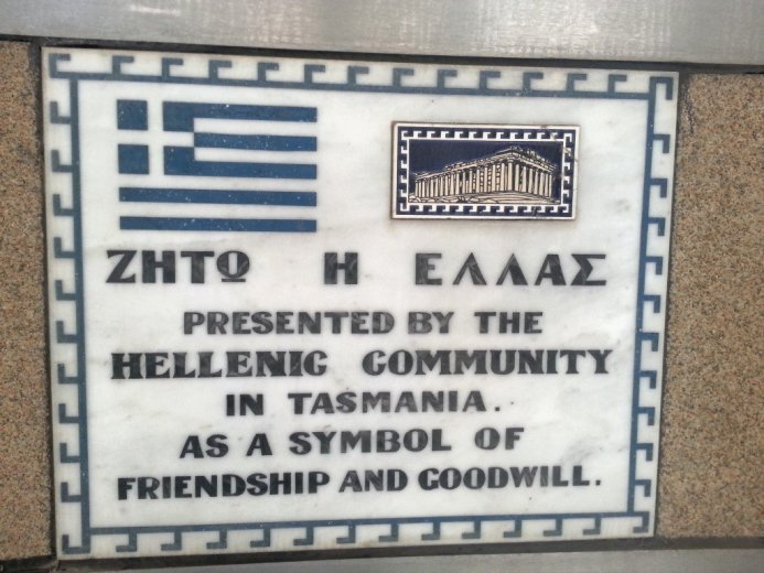 InternationalWallOfFriendship-Hellenic