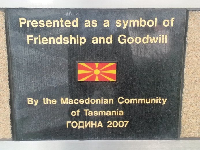InternationalWallOfFriendship-Macedonia