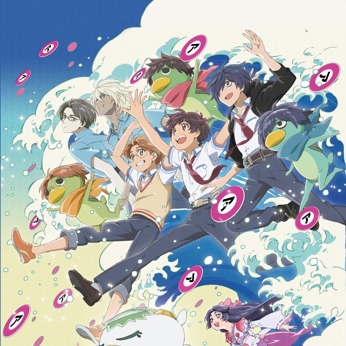 Sarazanmai (Anime) MAPPA & Lapin Track.