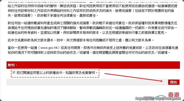 香港簽證 線上申請超簡單,只要5分鐘即可完成手續! - Angus福利社