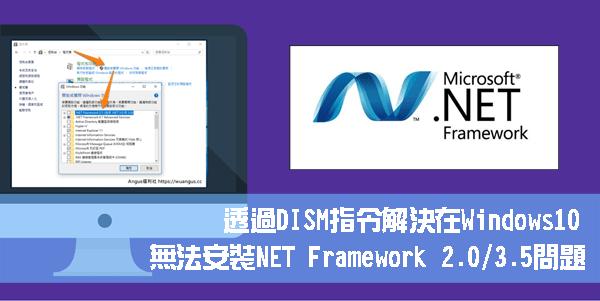 NET Framework3.5