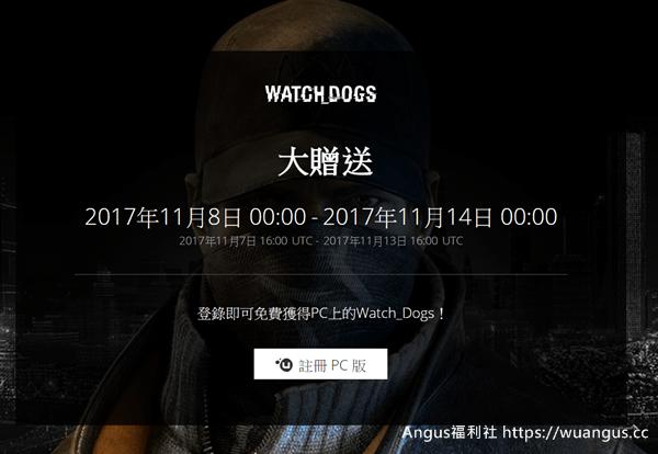WATCH DOGS 看門狗