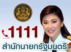 Yingluck 1111 aide
