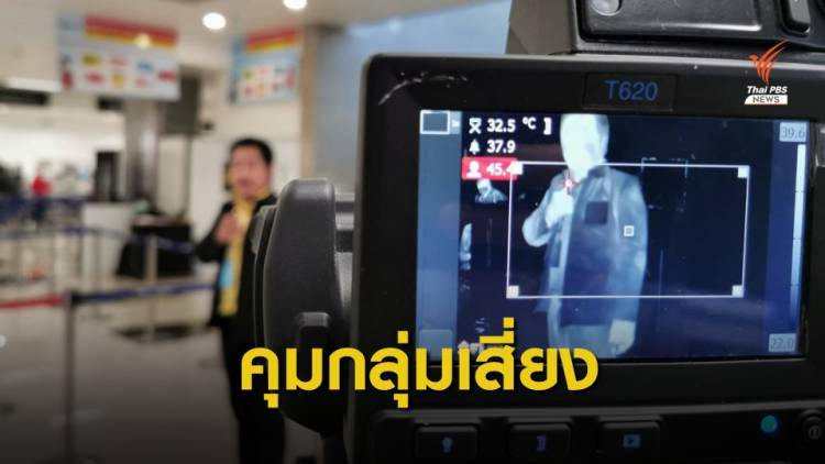 Airport Thailand Fever
