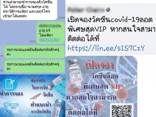 Thailand vaccine scam